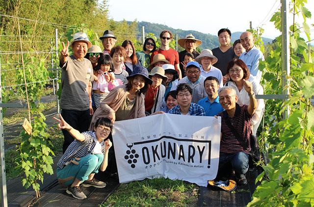 オーナー制ぶどう園OKUNARY