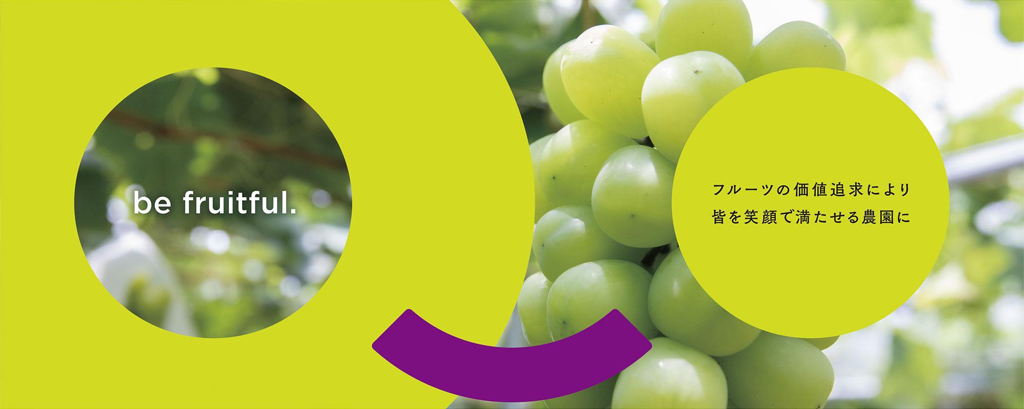 大阪でぶどうを作り続けて百年