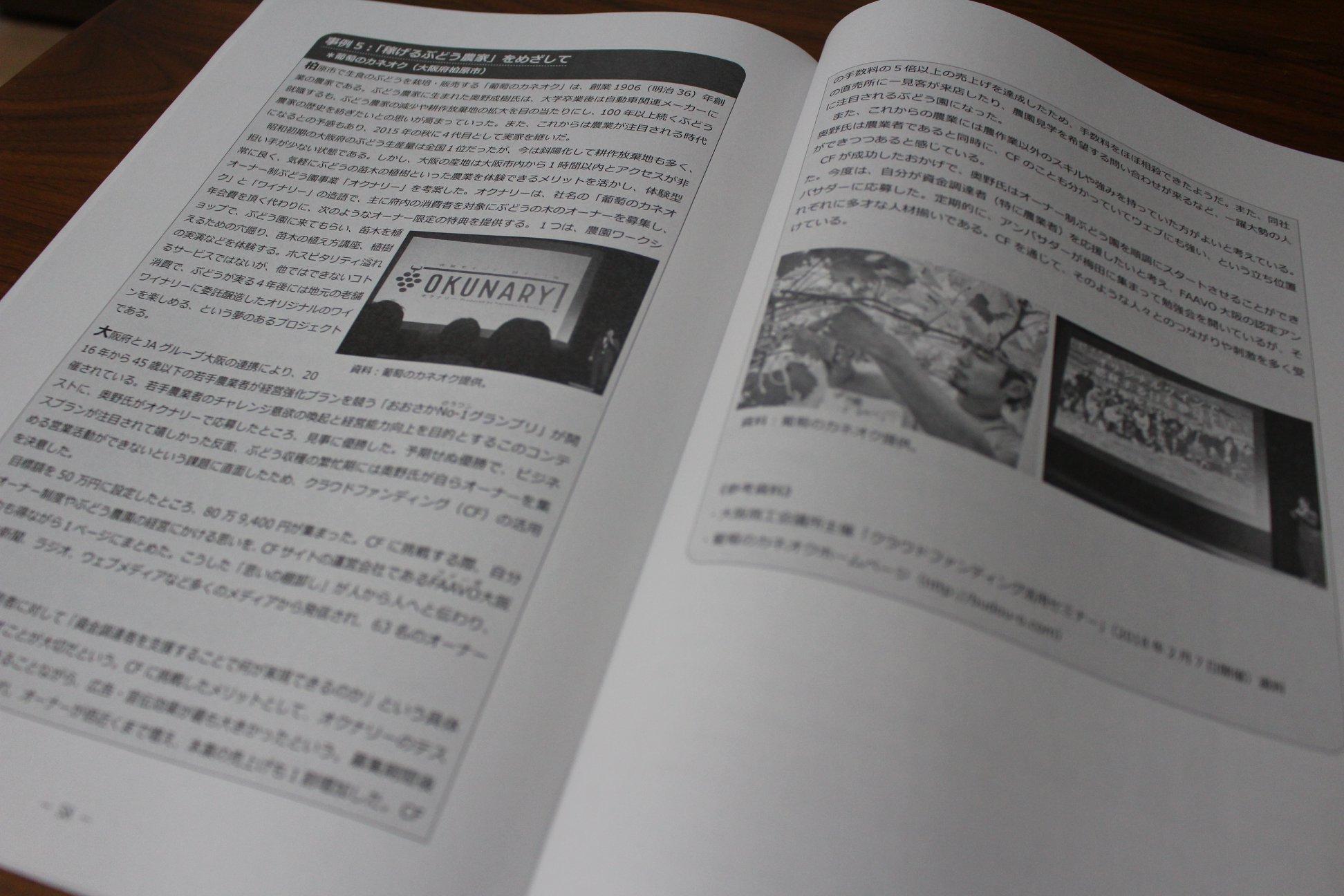 大阪産業経済リサーチセンターorcie2