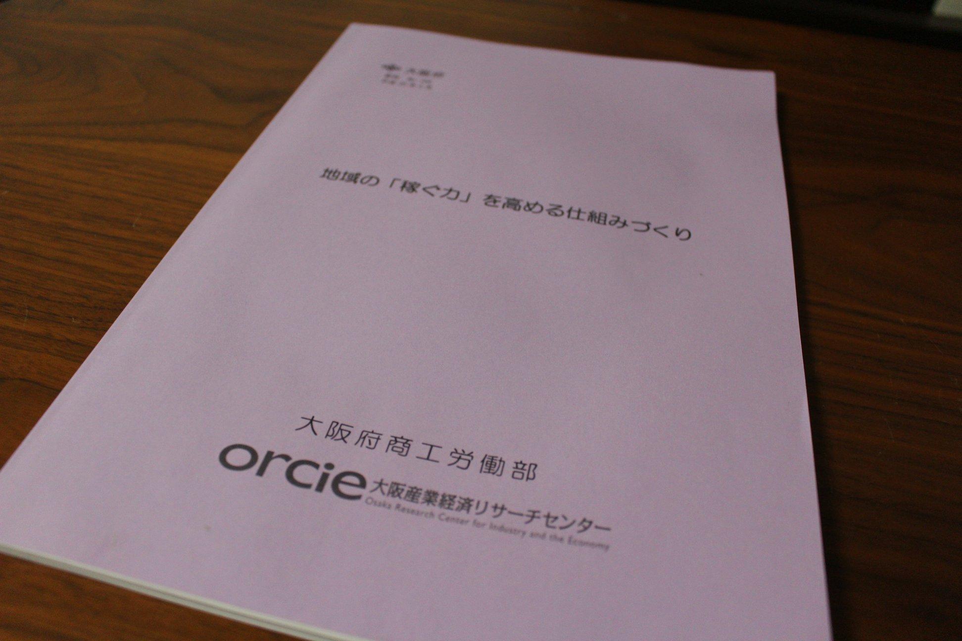 大阪産業経済リサーチセンターorcie_地域の「稼ぐ力」を高める仕組みづくり