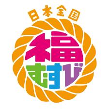 日本全国福むすび