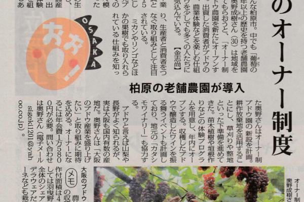 毎日新聞「OSAKAおお!」掲載_2017/07