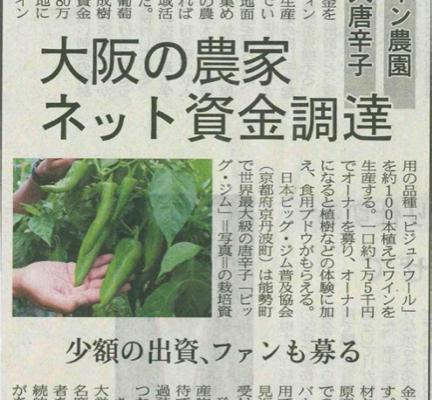日本経済新聞掲載_2017/06