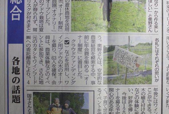 全国農業新聞_OKUNARY記事_2018/05/25