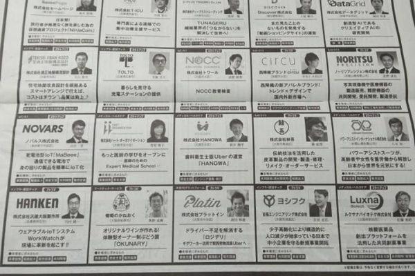 日本経済新聞_スタ★アトピッチ広告_2019/02