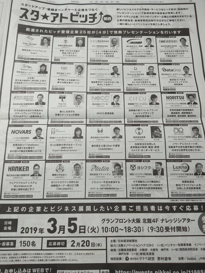 日本経済新聞_スタ★アトピッチ広告
