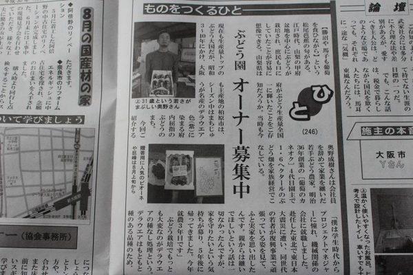 国産材推進協会冊子「木族」掲載_2018/08