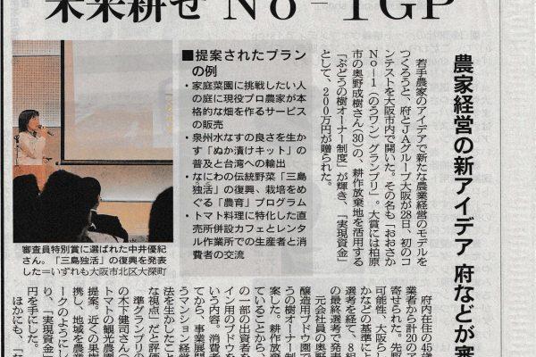 朝日新聞_大阪No(のう)−1グランプリ記事_2017/01/29掲載