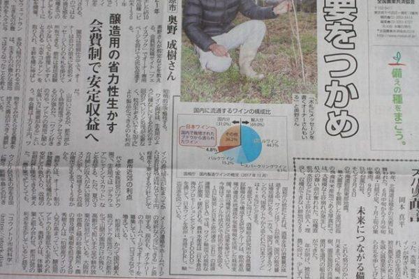農業共済新聞掲載_2019/02/13