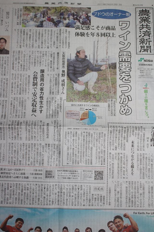 農業共済新聞_2019/2/13