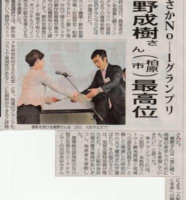 全国農業新聞_大阪No(のう)−1グランプリ記事_2017/01/29