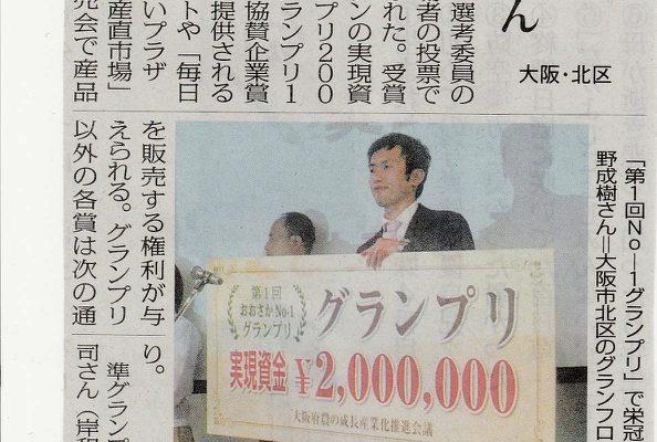 毎日新聞_大阪No(のう)−1グランプリ記事_2017/01/29