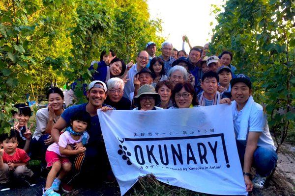 オーナー制ぶどう園OKUNARYで、草抜き&ぶどうテイスティング会を行いました!