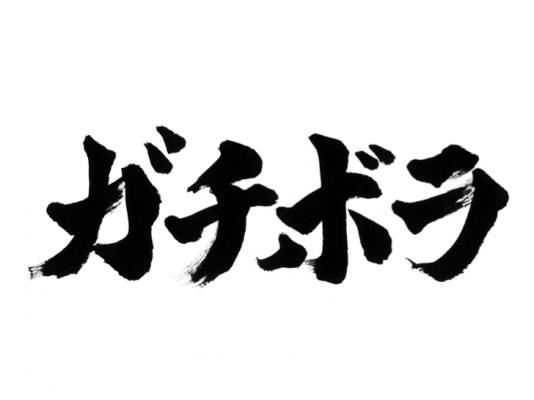 ガチボラ ロゴ