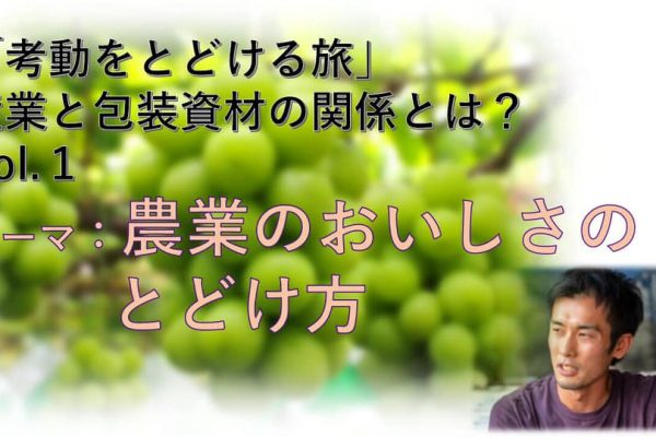 【セミナー講演】株式会社 井澤徳 「考動をとどける旅」セミナー
