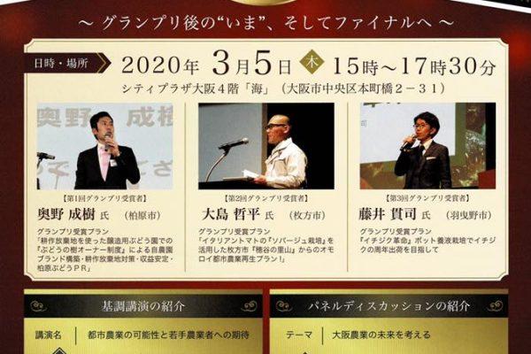 【ゲスト出演】おおさかNo-1グランプリ受賞者発表会
