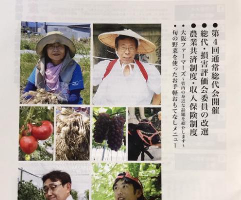 NOSAIおおさか 2020夏号vol.13 掲載