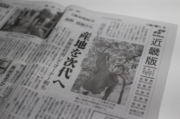 農業共済新聞(近畿版) 奥野成樹