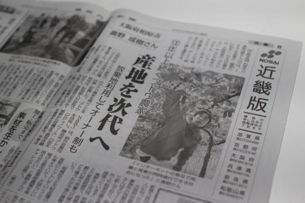 農業共済新聞(近畿版)掲載