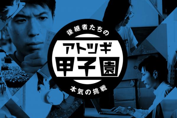 アトツギ甲子園ファイナル出場