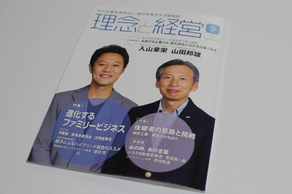 「理念と経営」9月号掲載